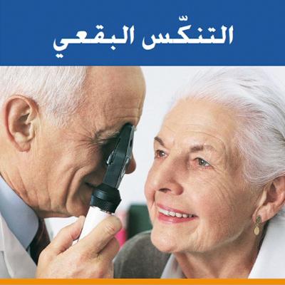 Arabic AMD booklet