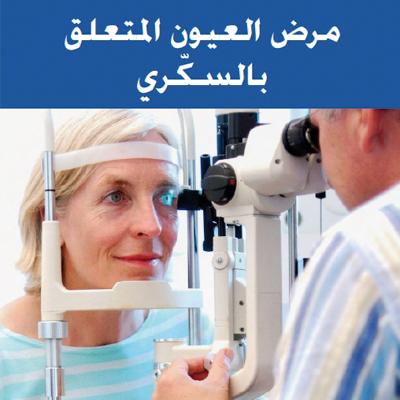 Arabic Diabetic Eye Disease booklet