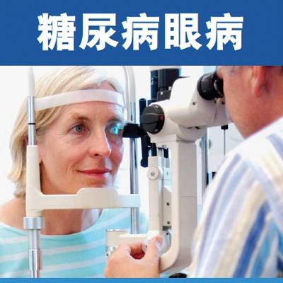 Chinese Diabetic Eye Disease booklet