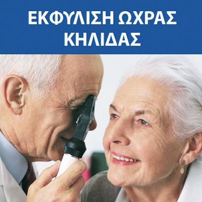 Greek AMD booklet
