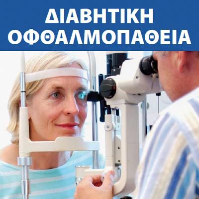 Greek diabetic eye disease booklet